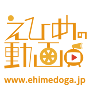 えひめの動画・WEBブログ