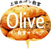 上田市のパン教室OLIVE(オリーブ)