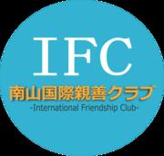 南山国際親善クラブ-IFC-さんのプロフィール