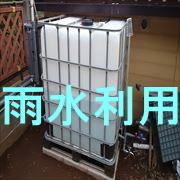雨水利用で節約