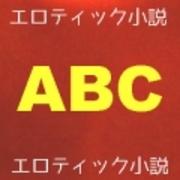 エロティック小説ABC/北条光影