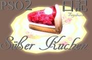 PSO2日記 süßer Kuchen