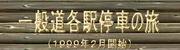 Takuma@一般道各駅停車の旅さんのプロフィール