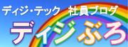 ディジぶろ〜ディジ・テック スタッフ日記〜