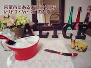 『Alice』宍粟市のお顔そりエステ、アリスのブログ♪