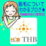 脱毛についてわかるブログ♪THB神奈川秦野店