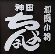 江戸小物・和雑貨店「神田ちょん子」