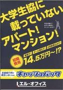 エル・オフィス 鳥取市 行政書士 不動産業