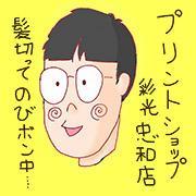 プリントショップ彩光忠和店ブログ