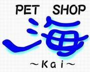ペットショップ海のブログです。岡山市北区だよ。