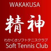 わかくさソフトテニスクラブ