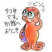 たこぼうすのブログ(タコ弁の蛸壺ファイル別館)