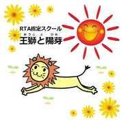 王獅と陽芽(オウジトヒメ) ベビーマッサージ 広島県呉市広