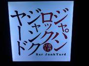 日本唯一の邦楽ロック専門
