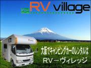 大阪のキャンピングカーレンタル「RV-ヴィレッジ」