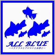 ALL BLUE 〜コリドラスとアピストと水草と〜