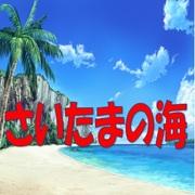 さいたまの海