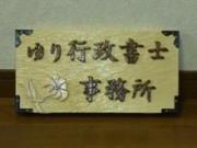 さいたま市 ゆり行政書士事務所ブログ