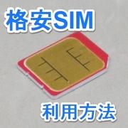 格安SIMの利用方法