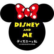 ディズニーと私