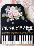 東京・昭島市アルブルピアノ教室