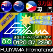FUJIYAMA'S BLOG