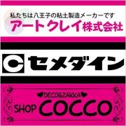 Deco&Zakka shop COCCO