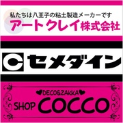 Deco&Zakka shop COCCOさんのプロフィール