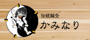 shinkyu--kaminariさんのプロフィール