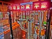 富田林じないまちの自家焙煎 「珈琲豆の蔵 平蔵」