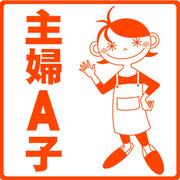 主婦A子のブログ