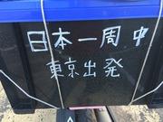 日本一周 バイク一人旅