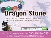 Dragon Stoneさんのプロフィール