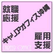 沖縄の雇用問題をぶった切る!キャリアオフィス沖縄