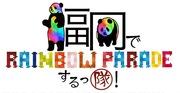 福岡レインボーパレード2014公式ブログ