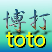 totoは博打だ2