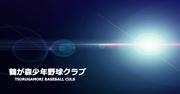 橋本到選手出身チームの鶴が森少年野球クラブ