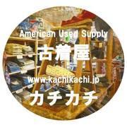 古着屋カチカチのブログ  JR王子駅前で実店舗展開中
