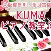 KUMAピアノ教室♪教室日誌