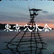 東京穴水会公式ホームページ
