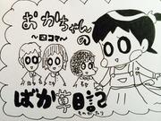 おかちゃんの四コマ〜ばか草物語〜