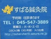雨の夜にも星〜横浜 大倉山のすばる鍼灸院のブログ