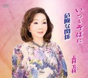 20年ぶりの再デビュー歌手@志村美枝officialブログ