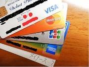 クレジットカードをリアルに体験している日記