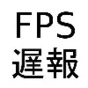 FPS遅報