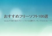 おすすめフリーソフト100選