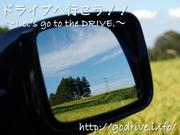 ドライブへ行こう