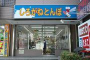 東京都江戸川区 駄菓子屋しろがねとんぼのブログ
