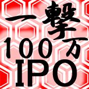 株で勝つ!! 一撃100万 IPO(新規公開株)初値予想