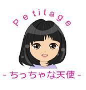 Petitange -ちっちゃな天使-
